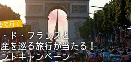 JAL直行便で行くフランス旅行 3泊5日が当たる!