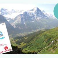 スイス旅行6日間が当たる!