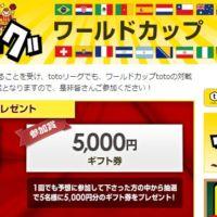 ワールドカップの勝敗を予想して3万円の旅行券が当たる!