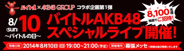 AKB48のライブ招待券が当たる!