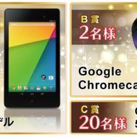 Nexus 7、Google Chromecastが当たる!