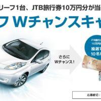 日産リーフ、JTB旅行券10万円分が当たる!