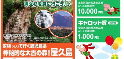 日本旅行ギフト券10万円分が当たる!