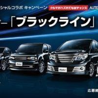 日産の人気ミニバンから軽自動車までお好きな車種が当たる!