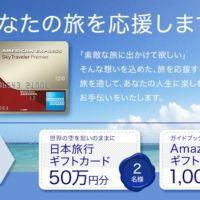 日本旅行ギフトカード50万円分が当たる!