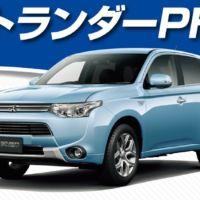 三菱自動車「アウトランダーPHEV」が当たる!!!