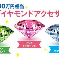 アンケートに答えて100万円相当のダイヤモンドアクセサリーが当たる!