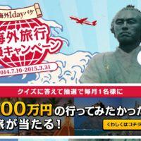 「100万円の行ってみたかった旅」が当たる!
