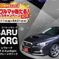 クイズに答えて「SUBARU  LEVORG」とカー用品40万円分が当たる!