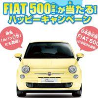 クイズに答えてFIAT500が当たる外国車懸賞!
