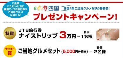 JTB旅行券3万円分が当たる!!