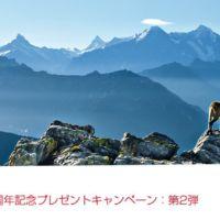 クイズに答えて豪華スイス旅行が当たる!