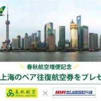 茨城~中国上海線の往復航空券が3組に当たる懸賞情報