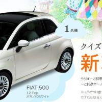 クイズに答えて「FIAT 500」が当たる車の懸賞情報