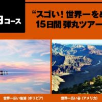 15日間で世界の「スゴい!」を巡る300万円相当の海外旅行懸賞!!