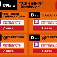 5日間で日本縦断しながらラーメンを食べまくるスゴい懸賞情報!!