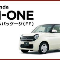 ホンダの軽自動車N-ONEかMacBook Airが当たるキャンペーン!