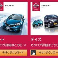 日産の人気4車種から好きな車を選んで当たるキャンペーン!