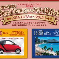 ディズニーモデルの電気自動車(1名)かハワイ旅行(50組100名様)が当たる豪華懸賞!