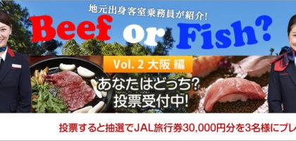 Beef or Fish?に答えてJAL旅行券3万円分が当たるキャンペーン!