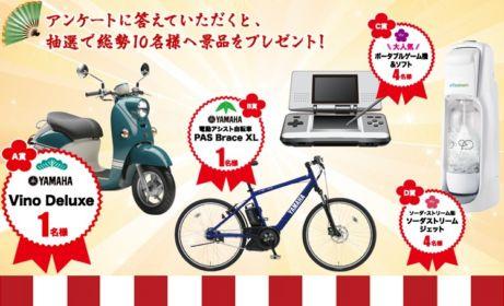 ヤマハのスクーター「ビーノ」や電動アシスト自転車「PAS」が当たる豪華懸賞!!