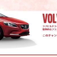 ボルボ V40が当たる車懸賞!!
