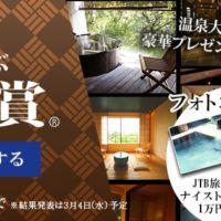 ご当地温泉キャラクターに投票してJTB旅行券10万円分が当たる!