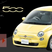 ルパンも愛用する外車「FIAT500」が当たる車懸賞!