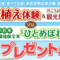 「田植え体験&宮城県観光ツアー」or「ひとめぼれ5kg」が当たる農業系懸賞!
