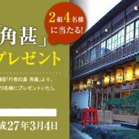 奈良・洞川温泉「角甚」ペア宿泊券が当たる旅行懸賞!
