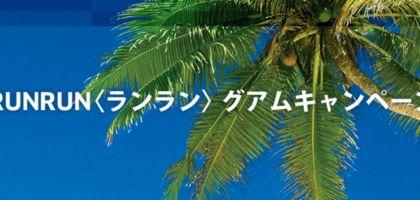 グアムマラソン参加旅行3泊4日が当たる海外旅行懸賞!