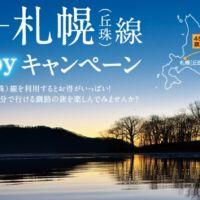 北海道のホテル宿泊券や特産品が当たる冬のHappyキャンペーン!