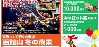 メルマガ登録で10万円の旅行券が当選する高額懸賞!