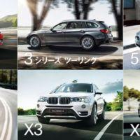 BMWのクリーン・ディーゼル車モニターが300名に当たる車懸賞!