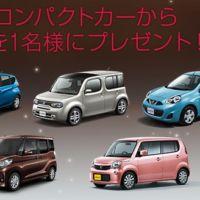 日産の人気7車種から好きな車が当たる車懸賞!