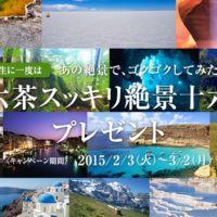 世界の絶景16か所から、好きな場所を選べる超豪華旅行懸賞!