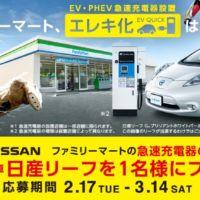 100%電気自動車の日産リーフが当たる車懸賞!