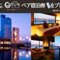 加賀屋グループ「和倉温泉 虹と海」ペア宿泊券が当たる旅行懸賞!