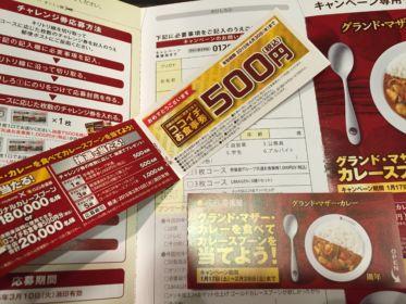 ココイチのお食事券500円分が当選しました!