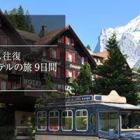 ファーストクラスで行く、スイス9日間の旅が当たる旅行懸賞!