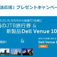 100万円相当のJTB旅行券&DELL最新タブレットが当たる高額懸賞!