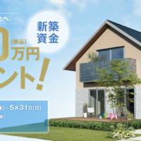 新築資金1,000万円が当たる家の懸賞!!