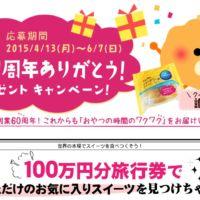 100万円分のJTB旅行券が当たる豪華クイズ懸賞!