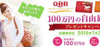 100万円分 or 10万円分の自由旅行が当たる豪華懸賞!