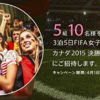FIFA女子ワールドカップ決勝戦観戦ツアーが当たる旅行懸賞!