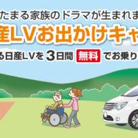 日産ライフケアビークル3日間試乗モニターが当たる車懸賞!