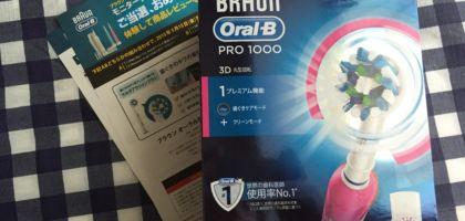 ブラウン「オーラルB PRO1000」電動歯ブラシが当選!!