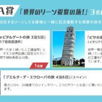 世界の「傾いた建物」を視察する旅が当たる、海外旅行懸賞!