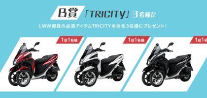 ヤマハの三輪バイク「TRICITY」が当たるバイク懸賞!