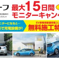 電気自動車「日産リーフ」最大15日間モニターが当たる車懸賞!